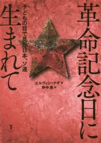 革命記念日に生まれて 子どもの目で見た日本,ソ連