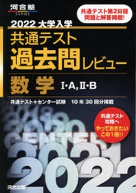 大學入學共通テスト過去問レビュ-數學1.A,2.B 共通テスト+センタ-試驗10年30回分揭載 2022