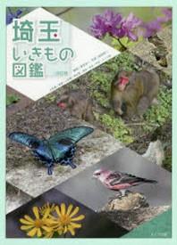 埼玉いきもの圖鑑 ほ乳類/鳥類/は蟲類/兩生類/昆蟲/草本/木本/キノコ他
