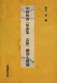 中村秋香「秋香集長歌」飜刻と解題