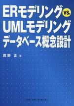 ERモデリングVS.UMLモデリングデ―タベ―ス槪念設計