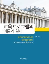 교육프로그램의 이론과 실제