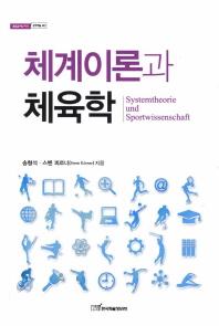 체계이론과 체육학