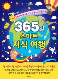 365일 스마트 지식 여행