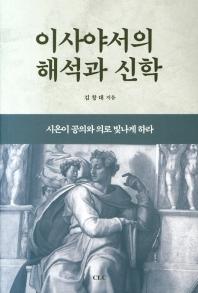 이사야서의 해석과 신학