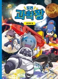 도전 과학왕. 3: 태양계와 별
