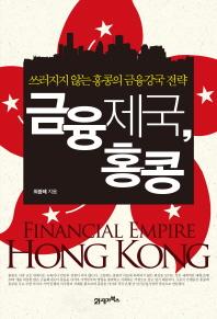 금융제국 홍콩