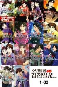 소년탐정 김전일 시즌2 세트(완결)(1-32권)