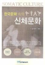 한국문화 속의 신체문화