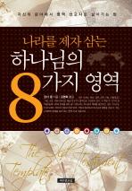 나라를 제자 삼는 하나님의 8가지 영역