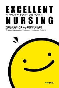 엑셀런트 너싱(Excellent Nursing)