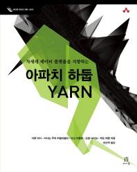 차세대 데이터 플랫폼을 지향하는 아파치 하둡 YARN