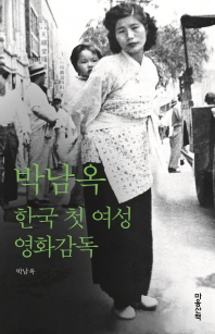 박남옥: 한국 첫 여성 영화감독
