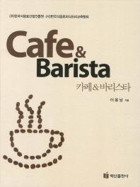 카페 바리스타