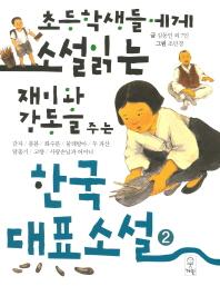 초등학생들에게 소설읽는 재미와 감동을 주는 한국대표소설. 2