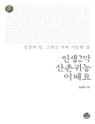 인생2막 산촌귀농 어때요(큰글자책)