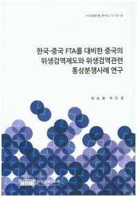한국-중국 FTA를 대비한 중국의 위생검역제도와 위생검역관련 통상분쟁사례 연구