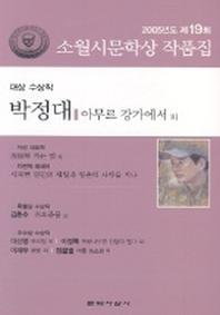 아무르 강가에서(제19회 소월시 문학상 작품집)(2005)