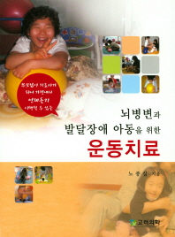 뇌병변과 발달장애 아동을 위한 운동치료