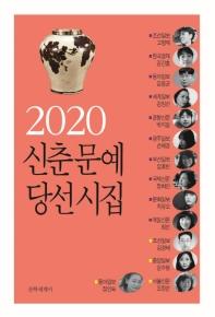 신춘문예 당선시집(2020)