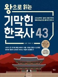왕으로 읽는 기막힌 한국사 43
