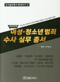 여성,청소년 범죄 수사 실무 총서(2020)