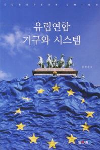 유럽연합 기구와 시스템