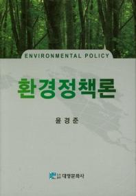 환경정책론