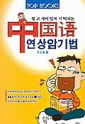중국어 연상암기법