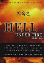 지옥론: HELL UNDER FIRE