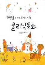 1학년을 위한 독서.논술 클리닉 동화