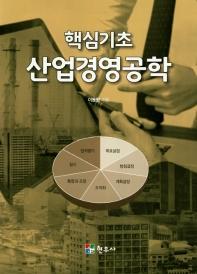 핵심기초 산업경영공학