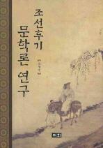 조선후기 문학론 연구