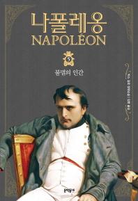 나폴레옹. 5: 불멸의 인간