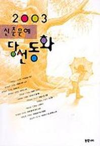신춘문예 당선동화 2003