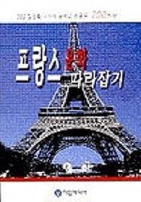 프랑스 문화 따라잡기