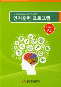 인지훈련 프로그램 Level A2(8절)