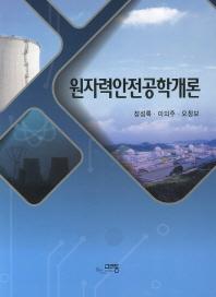 원자력안전공학개론