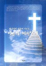 하나님의 영광에 이르는 믿음의 체험단계