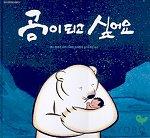 곰이 되고 싶어요(초등학생 그림책 3)