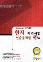 기출문제를 토대로 한 한자 자격시험 연습문제집(3급)(국가공인)(8절)