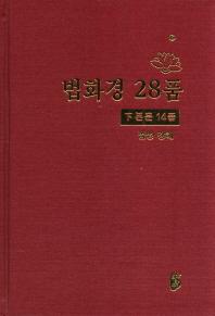 법화경 28품(하)(본문 14품)