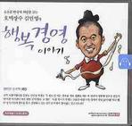 행복경영 이야기(CD)