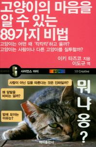 고양이의 마음을 알 수 있는 89가지 비법