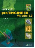 PRO ENGINEER WILDFIRE 5.0