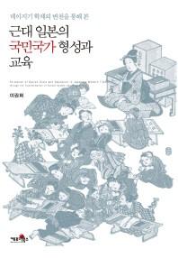 메이지기 학제의 변천을 통해 본 근대 일본의 국민국가형성과 교육