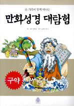 만화 성경 대탐험: 구약