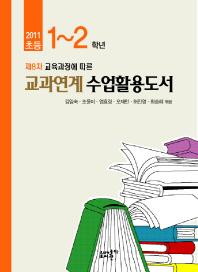 제8차 교육과정에 따른 초등 1-2학년 교과연계수업활용도서(2011)