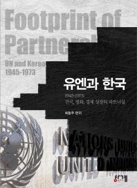 유엔과 한국 1945~1973