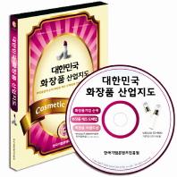대한민국 화장품 산업지도(CD)